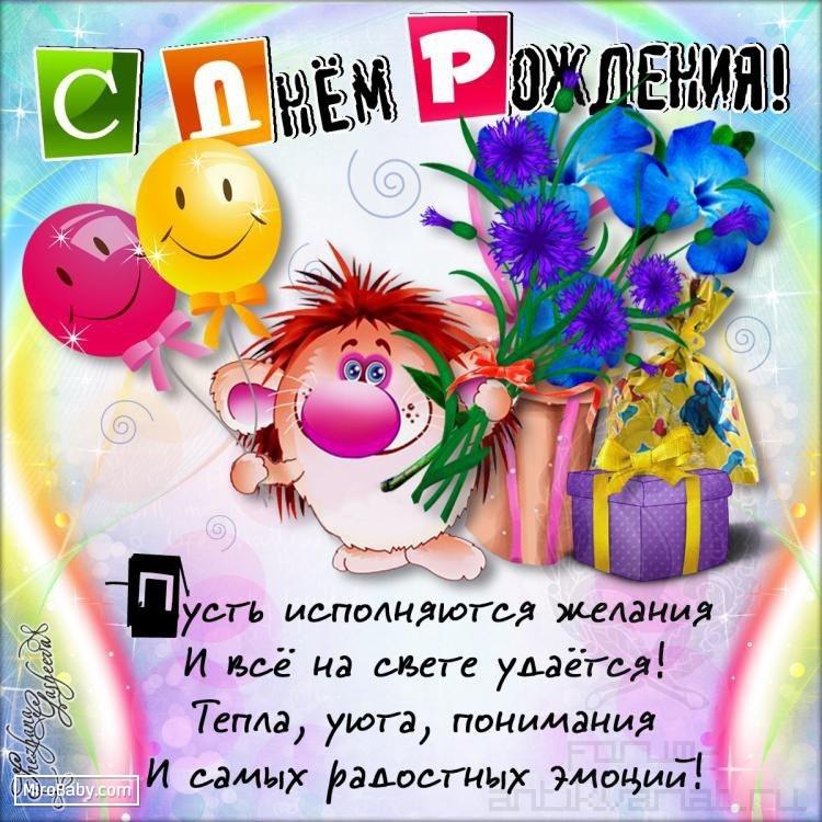 Поздравления для с днем рож