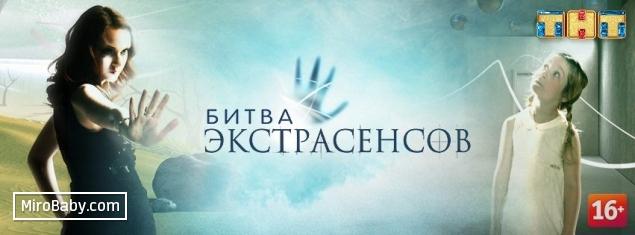 битва экстрасенсов битва сильнейших 6 сезон серия