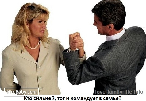 Как сделать из мужа послушного 207