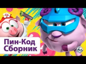 Смешарики Сборник 1 ПИН-код - Познавательные мультфильмы для детей (Топ 10 серий)