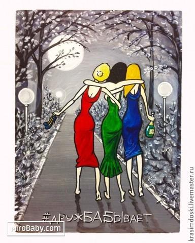 фото три девицы