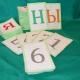 карточки алфавит и цифры