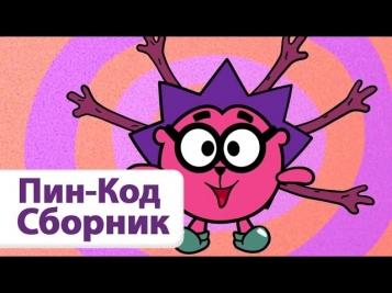 Смешарики Сборник 2 Пин-Код 2015 - Познавательные мультфильмы для детей (Топ 10 серий)