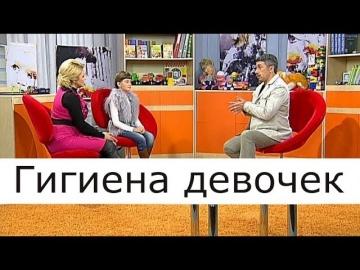 Гигиена девочек - Комаровский