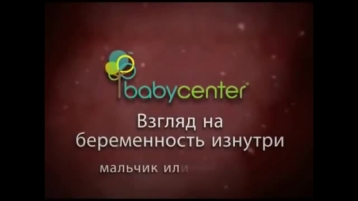 Беременность. Как определить пол ребе?нка