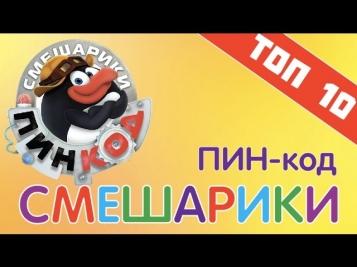 Смешарики: ПИН-код - Лучшие познавательные мультфильмы для детей и взрослых (Топ 10 серий)